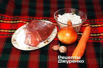 Мясо, фасоль и овощи