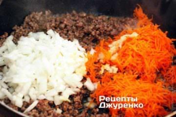 Добавить лук, и морковку к мясу