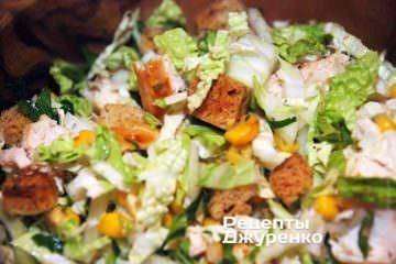 смешать салат