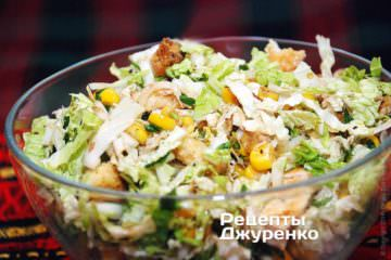 Салат з пекінської капусти з куркою і кукурудзою
