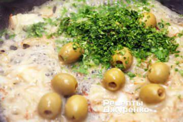 Добавить оливки, зелень и сок лайма