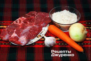 Рис, м`ясо, овочі