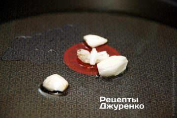 Обсмажити 1-2 зубчики часнику