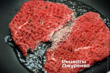 Выложить говядину на сковородку