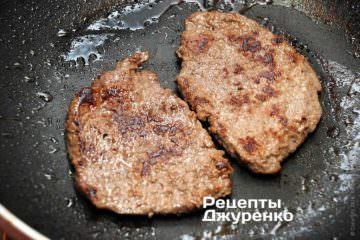 Обсмажити м'ясо з обох сторін