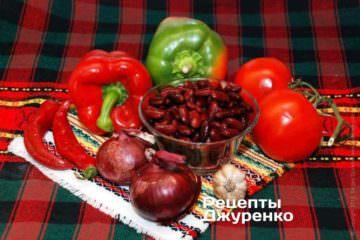 Перец, красная фасоль, фиолетовый лук, томаты и чеснок