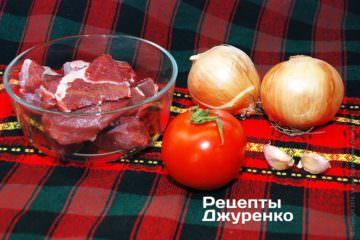 Яловичина і овочі