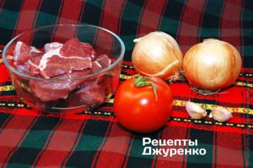 Говядина и овощи