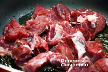 Обжарить кусочки говядины