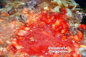 Добавить томат к мясу