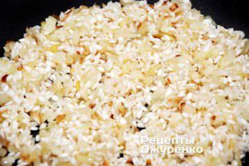 Обжарить рис с луком
