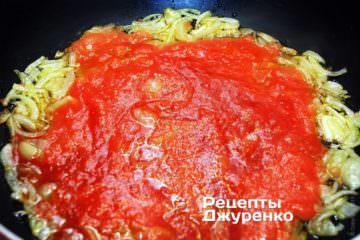 Добавить к поджаренному луку томатное пюре
