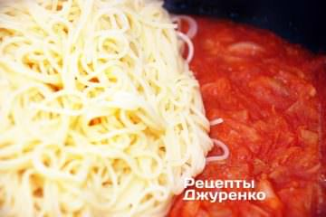 Смешать спагетти с соусом