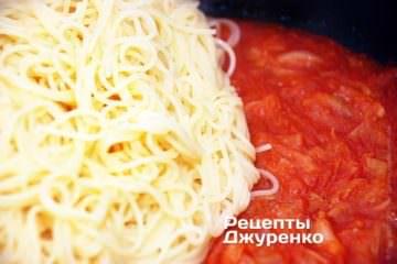 Спагеті змішати з соусом