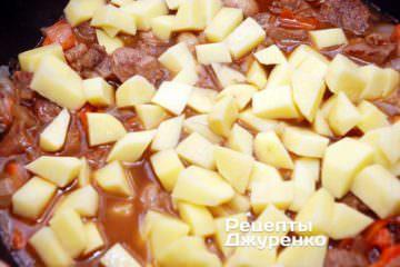 Добавить нарезанный картофель