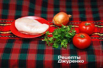 Куряче філе та овочі