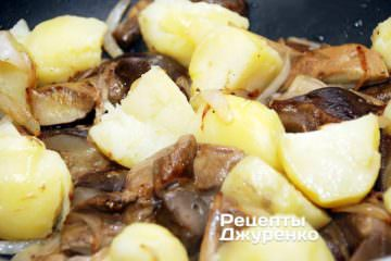 Додати картоплю до грибів і цибулі