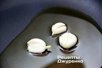 Швидко обсмажити в олії розплющені зубчики часнику