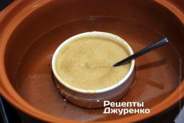 Поставить горчицу на водяную баню