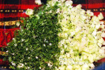 Змішати нарізаний огірок з нарізаною зеленню і часником
