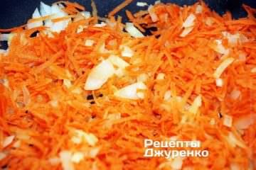 На сливочном масле обжарить лук и морковку