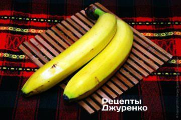 Не самые спелые бананы