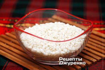Італійський рис арборіо