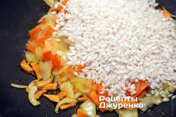 Додати до овочів рис