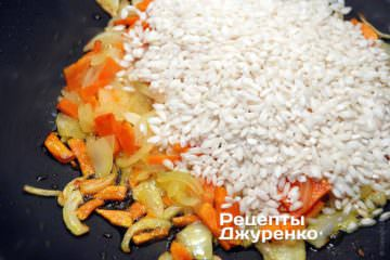 Добавить к овощам рис