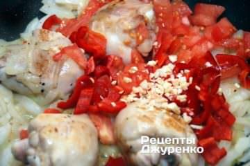 Додати нарізані помідор, перець і часник