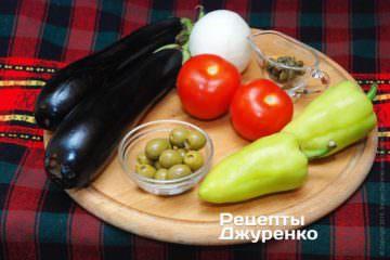 Шаг 1: Свежие овощи