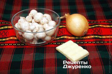Грибы, шоколад и лук