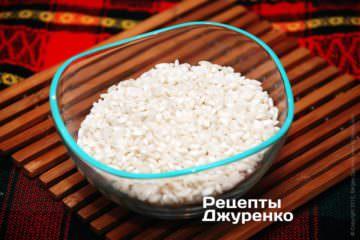 Арборіо - італьянский рис