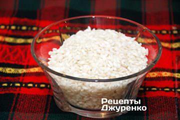 рис для різотто