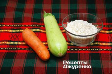 Арборио, кабачок и морковка