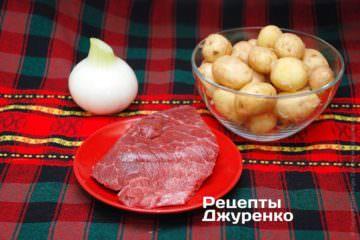 М'ясо і молода картопля