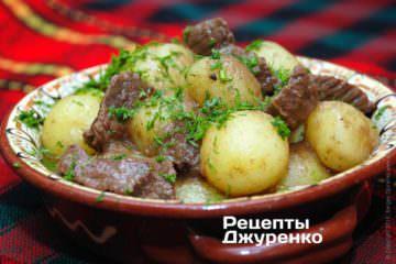 Картопля тушкована з яловичиною