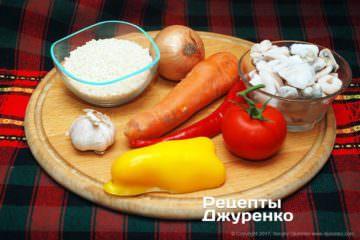 Овочі для приготування рису