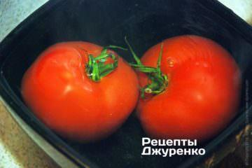 Обшпарити помідори і видалити шкірку і насіння