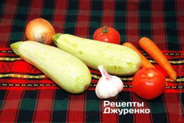 Кабачки, цибуля, морква, помідори і трохи часнику