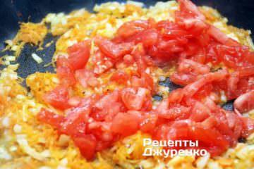 Далі додати дрібно нарізану м'якоть помідорів. І продовжувати тушкувати ще 10 хвилин