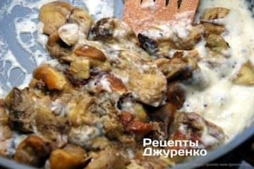 додати гриби в соус