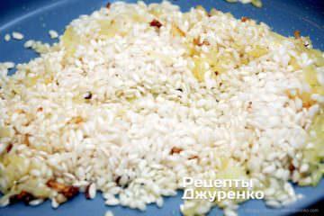 Добавить рис арборио иобжаривать