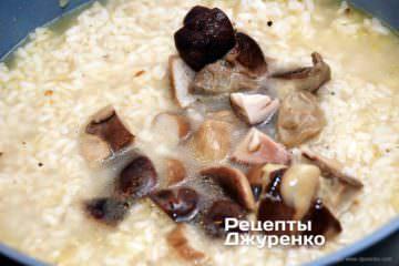 Добавить белые грибы