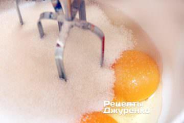 Взбить яйца и сахар миксером