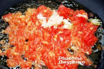 На.оливковом масле обжарить помидор и чеснок