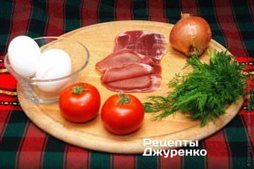 Яйца, овощи, прошутто