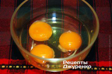 Яйца выпустить в миску