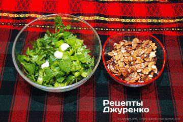 подрібнити горіхи, часник і зелень