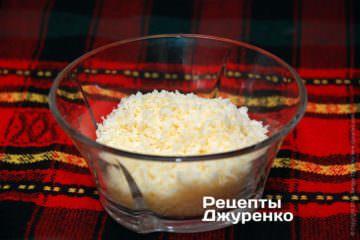 натерти сир
